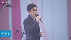 Is It Still Beautiful (161023 Park Myung Soo Radio) - Kim Yeon Woo