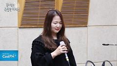 I Am Not Alone (161111 Kim Jiwon's Rooftop Radio) - Seo Yeong Eun