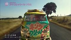 You Got A Otomodachi - King Cream Soda