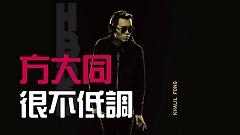 很不低调 / HBDD - Phương Đại Đồng
