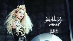 美杜莎 / Medusa - Thái Y Lâm