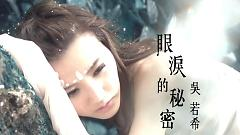眼淚的秘密 / Bí Mật Của Những Giọt Nước Mắt - Ngô Nhược Hy