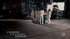 Umaku Ienai - ANGERME