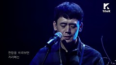 August & Blows (STAGE MAKERS) - Lee Young Hoon