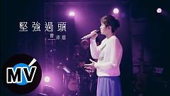 坚强过头 / Kiên Cường Quá Mức - Tăng Bội Từ