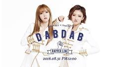 DAB DAB - Moonbyul ((Mamamoo)), Hwasa ((Mamamoo))
