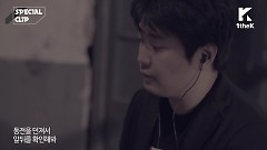 Silhouette (Special Clip) - Yoon Hyun Sang