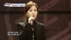 I'm A Lonely Tree - Namu, Jang Yun Jeong