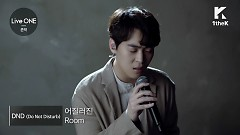 DND (Do Not Disturb) (Live ONE) - John Park