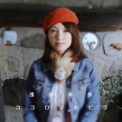 Miho Asai