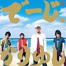 Kariyushi 58
