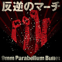 Hangyaku No March - 9mm Parabellum Bullet