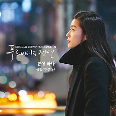 The Legend Of The Blue Sea OST Part.10