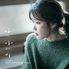 My Mister OST Part 7 - Kwak Jin Eon