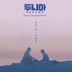 Dunia: Into a New World OST Part.1