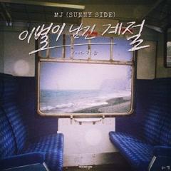 Season After Good Bye (Single)