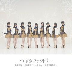 Teion Yakedo / Harukoi Uta / I Need You - Yozora no Kanransha - - Tsubaki Factory
