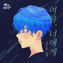 A Day Before Us Season 2 OST Part.6 - Jaehee