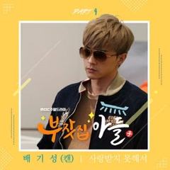 Rich Family's Son OST Part. 4 - CAN ((KPOP))
