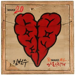 Re.MAKE20 #1 (Single)