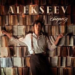 Сберегу (Single) - ALEKSEEV