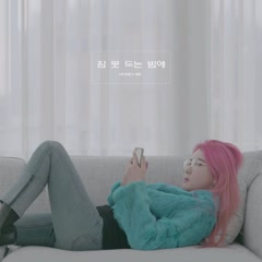 Sleepless Night (Single)