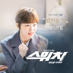 Switch: Change the World OST Part.5 - APRIL (Naeun x Jinsol)