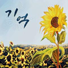 Memory (Single) - MongG