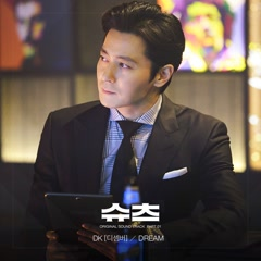 Suits OST Part.1 - DK (December)