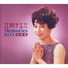 Eri Chiemi Memories BOX (Hogaku Hen) CD5 - Chiemi Eri
