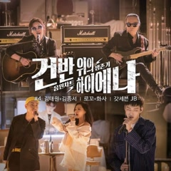 Bài hát Hyenas On The Keyboard Part.4 - Loco, Hwasa, JB, Kim Jong Seo, Kim Tae Won