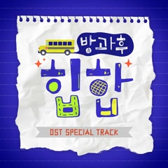 Hip Hop After School OST - Various Artists