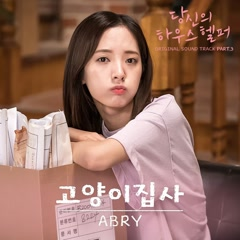 Your House Helper OST Part.3 - ABRY