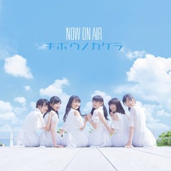 Kibo no Kakera - NOW ON AIR