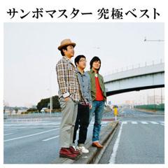 Kyuukyoku Best CD2