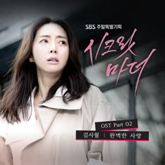 Secret Mother OST Part.2