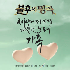 Immortal Song 2 - Singing the Legend (Family Special) - Various Artists