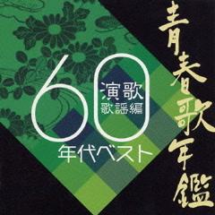 Seishun Uta Nenkan Enka Kayo Hen - 1960 Nendai Best