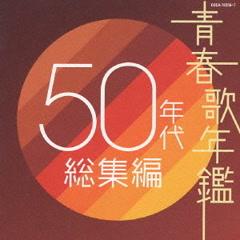 Seishun Uta Nenkan 50 Nendai Soshu Hen CD2