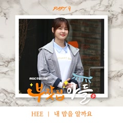 Rich Family's Son OST Part.9 - HEE
