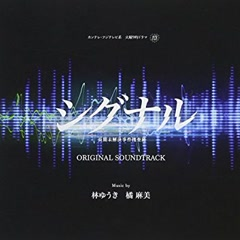 Signal: Choki Mikaiketsu Jiken Sosahan ORIGINAL SOUNDTRACK - Various Artists