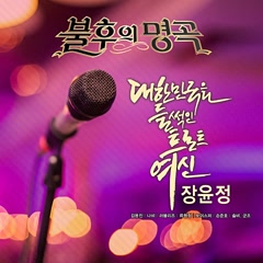 Immortal Song 2 - Sing A Legend (Journey To The South) - Various Artists
