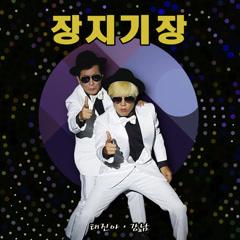 Jang Ji Ji (Single) - Tae Jin Ah, Kang Nam