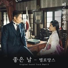 Mr.Sunshine OST Part.5