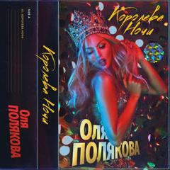 Королева ночи (Single)