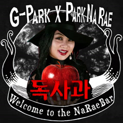 Poisoned Apple (Single) - Park Na Rae, Park Myung Soo
