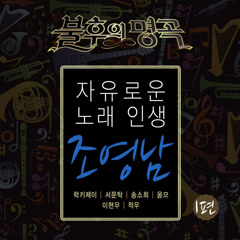 Immortal Song 2 - Singing the Legend (Cho Young Nam Part.1) - Various Artists