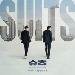 Suits OST Part.3 - Mamamoo