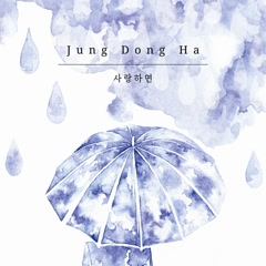 If You Love (Single) - Jung Dong Ha