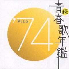 Zoku Seishunka nenkan '74 PLUS CD2